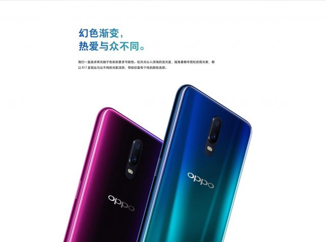 Oppo R17 launch date