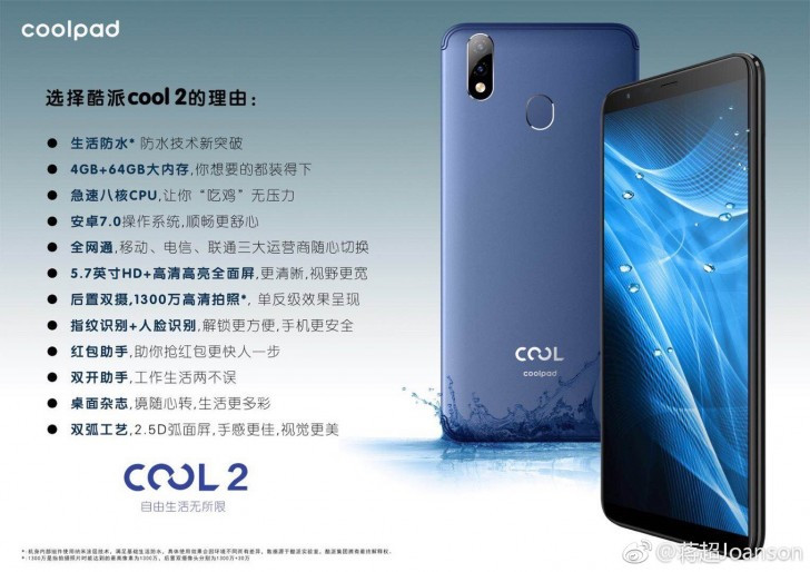 Coolpad Cool 2