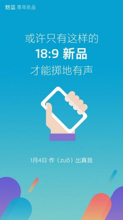 Meizu M6S launch date