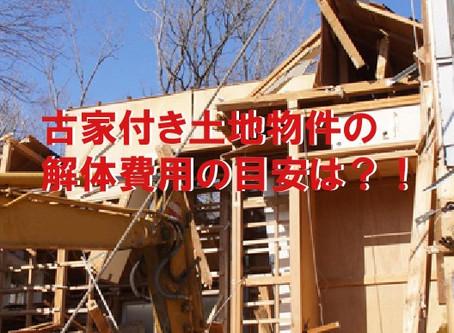 古家付き土地物件の解体費用の目安は?!