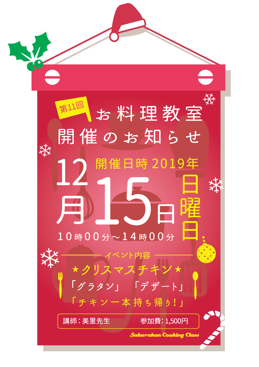 cooking-class-calender-11-print.png