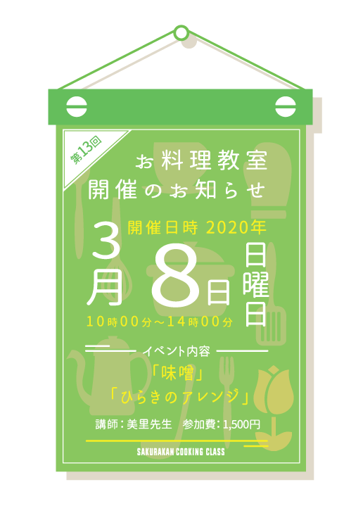 cooking-class-calender-2020-3-p.png