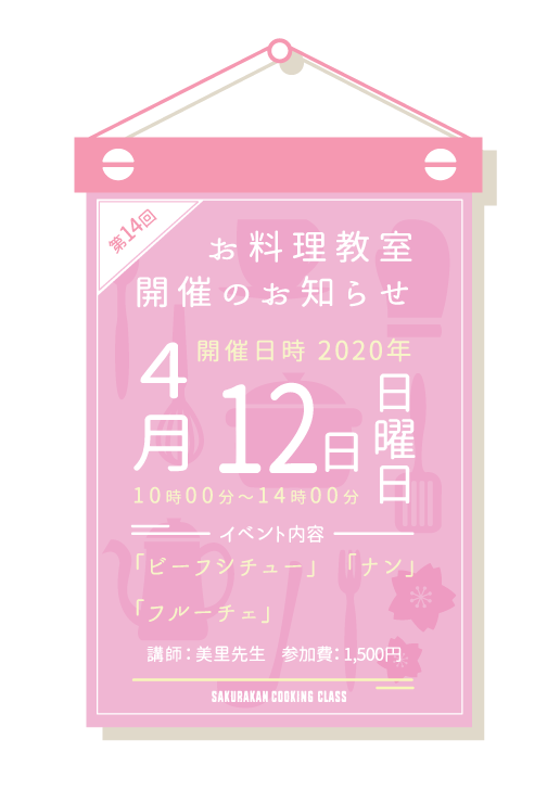 cooking-class-calender-2020-4-p.png