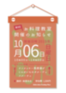cooking-class-calender-9 印刷.png