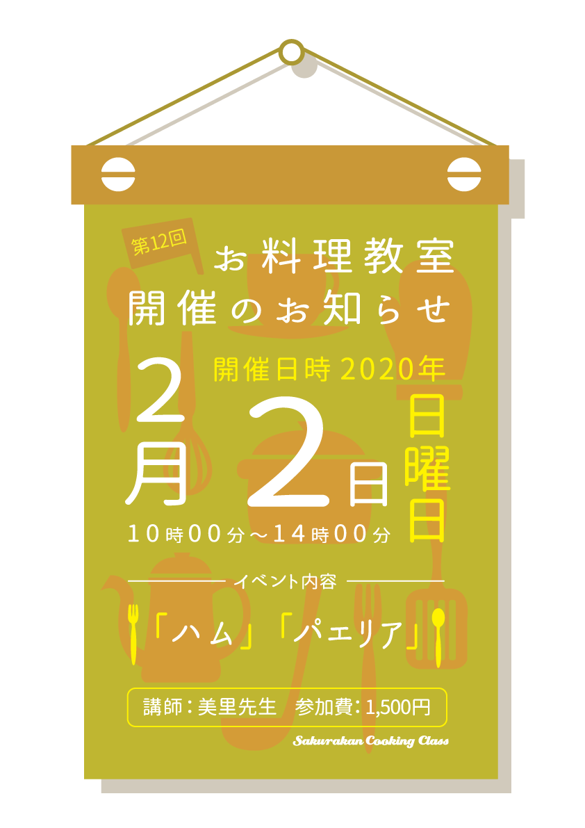 cooking-class-calender-2020-2-p.png