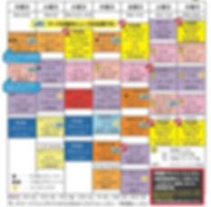 スケジュール元版 (8月) のコピー.jpg