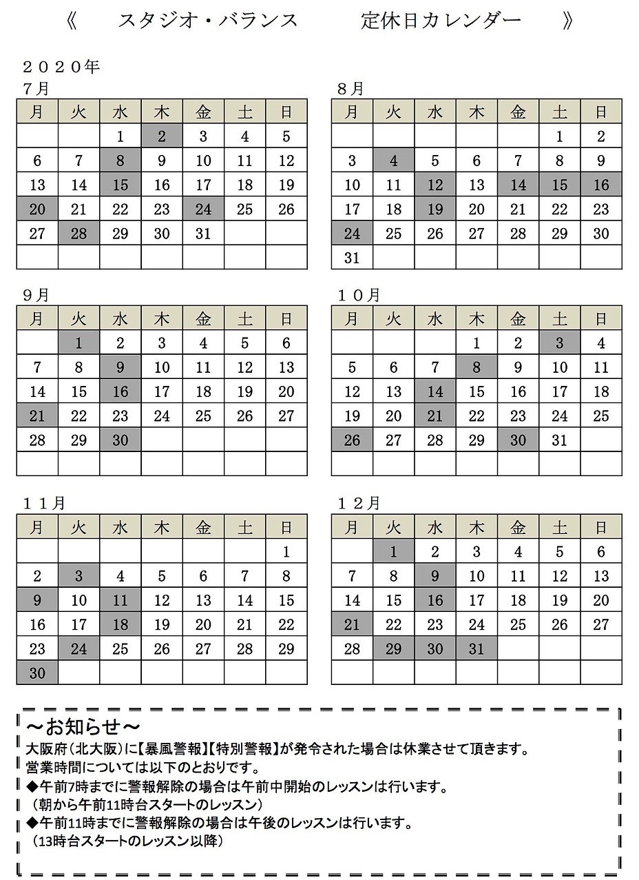 2020年7月~2020年12月 のコピー.jpg