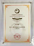 中国青年企业家协会.jpg