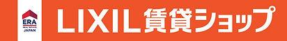 LIXIL賃貸ショップ_1行.jpg