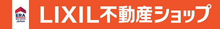 LIXIL不動産ショップ_1行.jpg