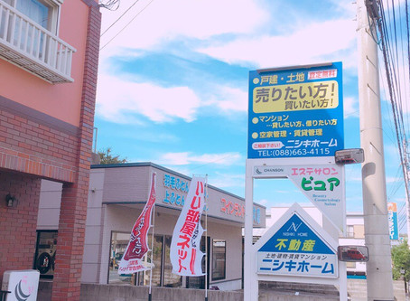 徳島で不動産をお得に売却するためにかならずやっておきたいこととは?