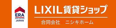 LIXIL賃貸ショップ_1行_屋号あり.jpg