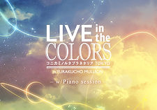 「LIVE in the COLORS」メインビジュアル  (1).jpg