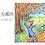 Thumbnail: 分組大風吹