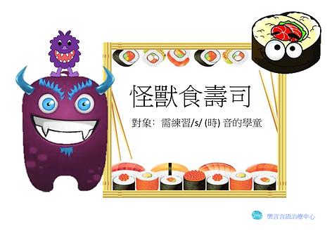怪獸食壽司