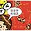 Thumbnail: 齊齊學祝福語