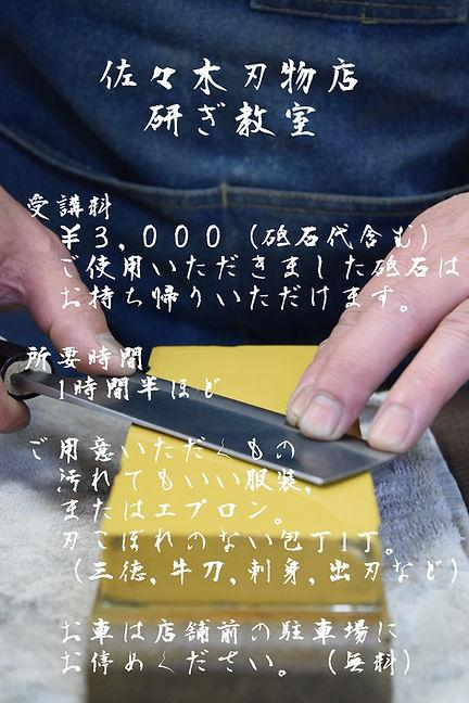 研ぎ教室 砥ぎ教室 講習 佐々木刃物