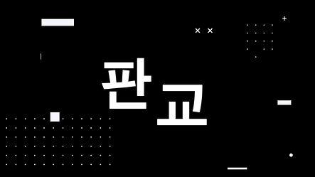 GDF 티저영상_fin (0;00;20;05).jpg