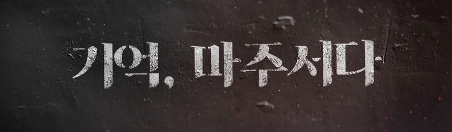 기억마주서다_타이틀_0901 (0-00-28-29).jpg