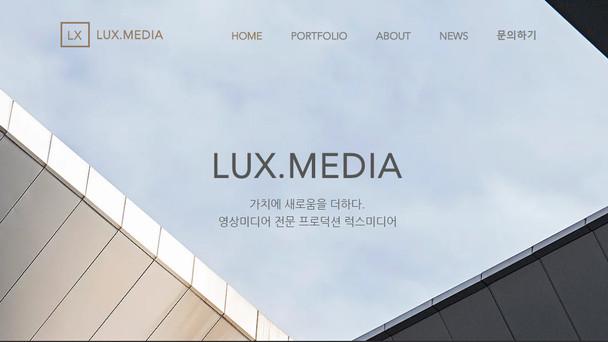 LUX.MEDIA 사이트리뉴얼
