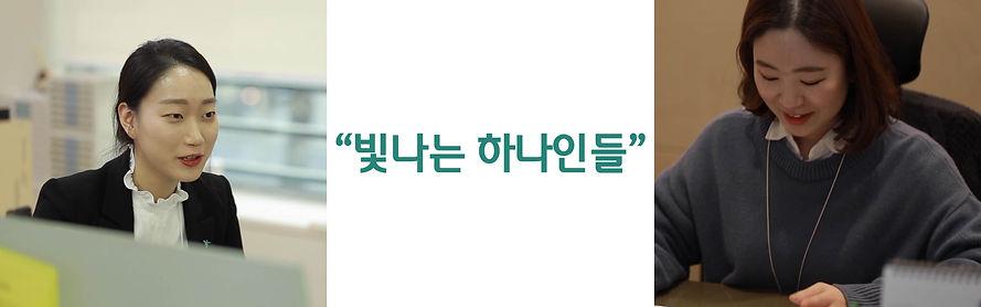 190124_하나은행시상식 (0;00;45;03).jpg