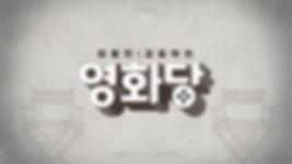0609_영화당_Program Title 2 (0;00;17;07).pn