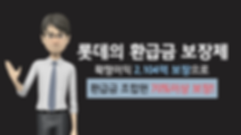 4.환급 보장제_0428 (0-00-23-02).png