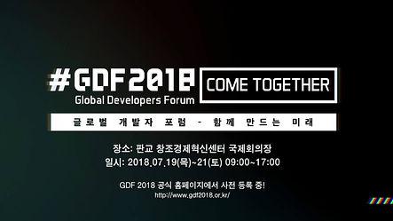 GDF 티저영상_fin (0;00;24;04).jpg