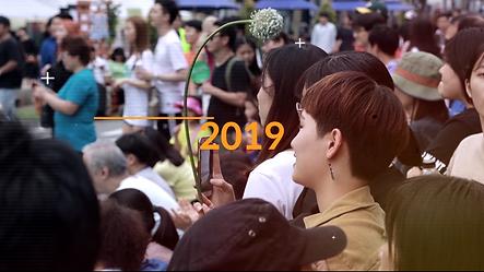 2019 웰컴대학로_full (0;00;10;00).png