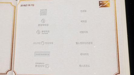 20190107_NCSI결산광고_서비스 60s (0-00-13-25).j