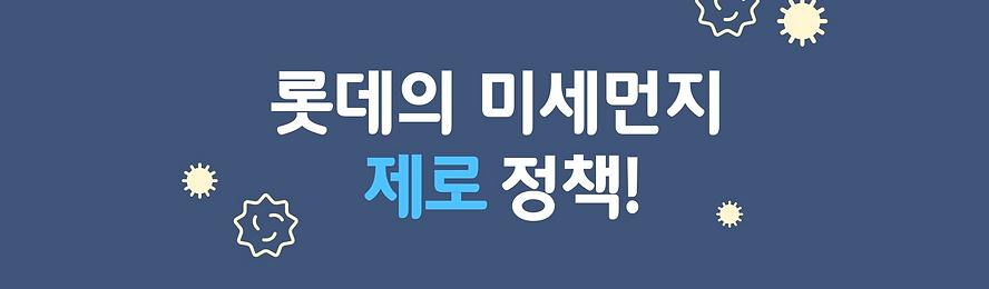 7.미세먼지_최종수정 (0-00-20-18).png