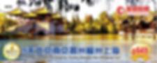 9-day-beijing-jiangnan-supreme-tour.PNG