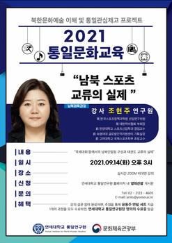 [2021 통일문화교육] '남북스포츠 교류의 실제' 강의안내