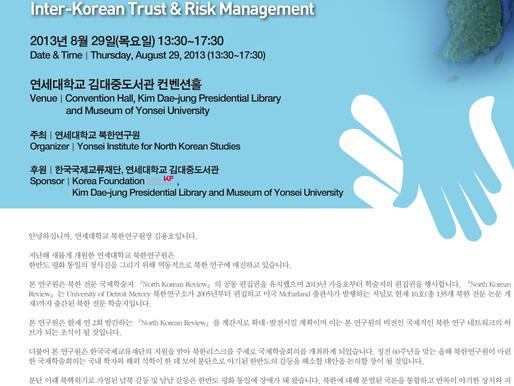 [학술회의] 남남갈등 해소와 남북한 신뢰구축: 위기관리와 신뢰의 구축