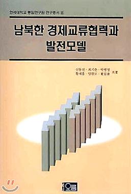 %EB%82%A8%EB%B6%81%ED%95%9C%20%EA%B2%BD%