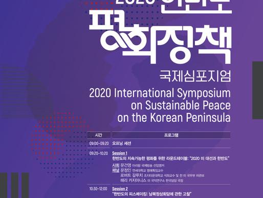 2020한반도평화정책 국제심포지움 개최 안내