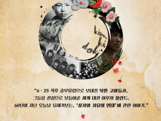 [상영회] 폴란드 대사관과 함께하는 <Kim Ki Dok> 다큐멘터리 상영회