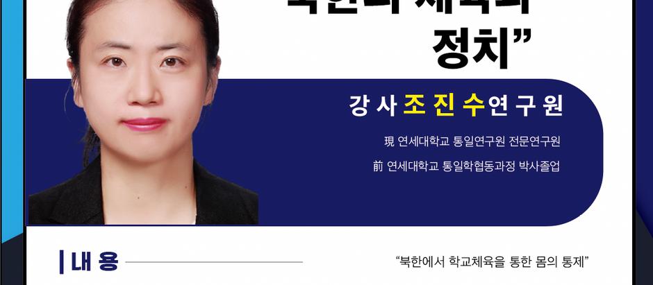[2021 통일문화교육] '북한의 체육과 정치' 강의 안내