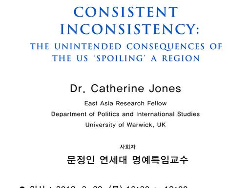 [세미나] Consistent Inconsistency: The Unintended Consequences of the US 'Spoiling' a Region