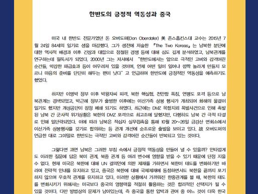 [제54호] 박주진 연구원 - 한반도의 긍정적 역동성과 중국