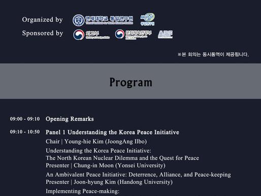 [학술회의] Moon Jae-in Government and Korea Peace Initiative