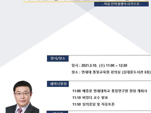 [학술회의] 제1차 2021년 연세대학교 통일연구원 라운드테이블