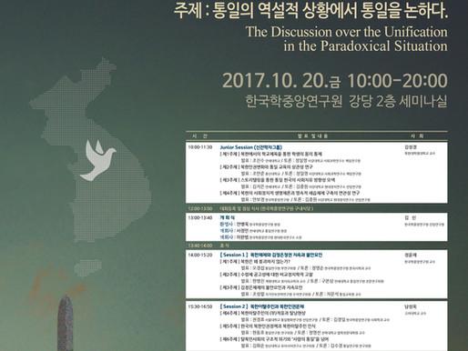 [학술회의] 2017 한국학중앙연구원 현대한국연구소∙연세대학교 통일연구원 공동학술회의