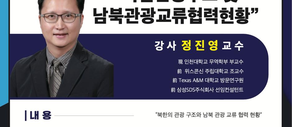 [2021 통일문화교육] 북한관광구조 및 남북관광교류협력현황 강의 안내