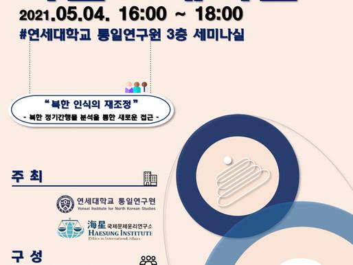 [학술회의] 2021년 제2차 연세대학교 통일연구원 라운드테이블