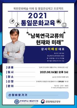 [2021 통일문화교육] '남북연극교류의 현재와 미래' 강의 안내