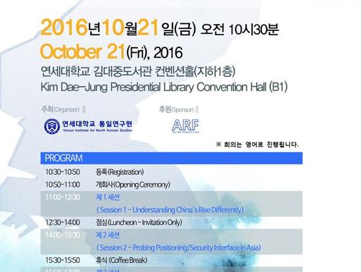 [학술회의] 2016 연세대학교 통일연구원 한중일 국제학술대회