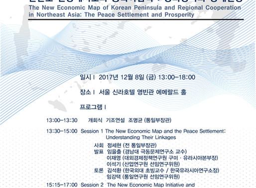 [학술회의] 2017 신경제지도 국제학술회의 (2017 The New Economic Map Conference)