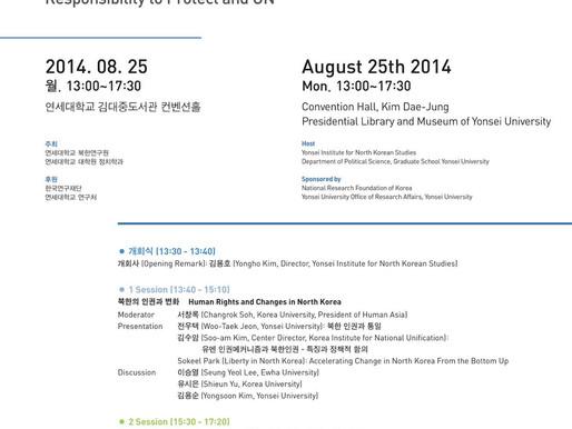 [학술회의] 북한인권과 국제사회: UN의 역할과 보호책임