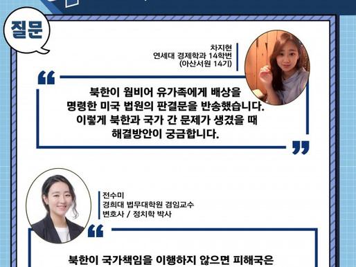 [연구진 동정] 전수미 전문연구원 - '웜비어 유족에 배상 명령 판결문' 美에 반송한 北…법적 책임 물을수 있나? (동아일보)